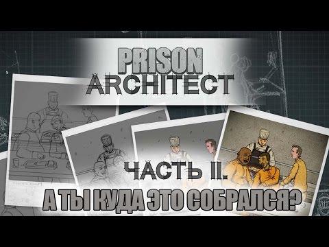 Prison Architect #2 - А ты куда это собрался?