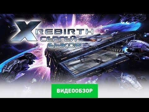 Обзор игры X Rebirth [Review]