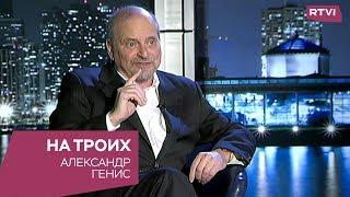 Александр Генис / На троих