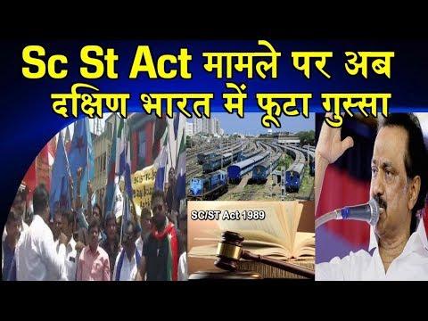 Sc St Act मामले पर अब दक्षिण भारत में फूटा गुस्सा/ Sc St Act Issue Rail Roko Protest In Chennai