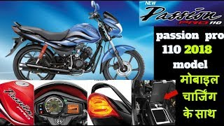 Hero Passion Pro 110 Bike 2018,New Passion Pro Price and Specifications