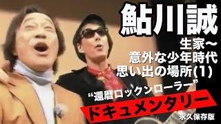 鮎川誠 還暦ロックンローラー1/3 ドキュメント 聞き手:武田鉄矢