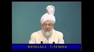 Friday Sermon 4 July 1997