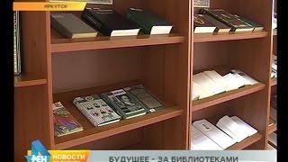 Как сделать библиотеки привлекательными для читателей, обсуждали в Иркутске