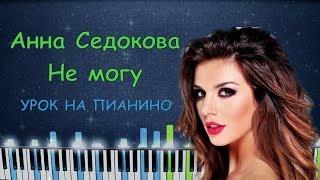 Download Анна Седокова - Не Могу   Урок на пианино   Караоке Mp3 and Videos