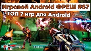 Игровой Android ФРЕШ#67 ТОП 7 игр для Android