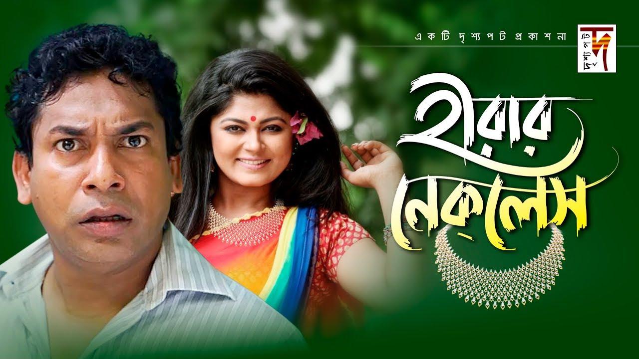 Download Bangla Natok | Hirar Necklece | Mosharraf Karim | Mousumi Hamid | New Natok 2019