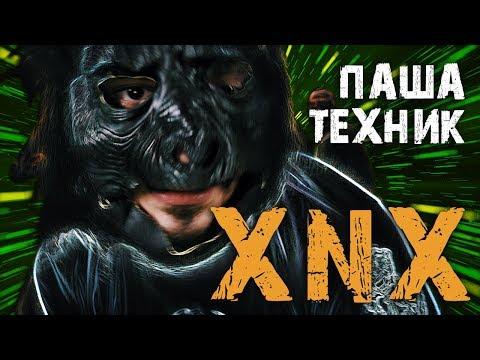 Клип Паша Техник - Нужен Xanax