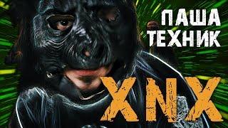 Паша Техник - Нужен Xanax cмотреть видео онлайн бесплатно в высоком качестве - HDVIDEO