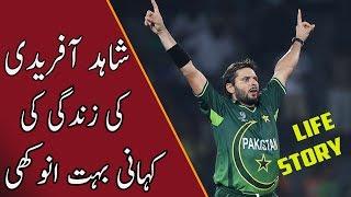 Boom Boom Afridi super star of pAkistan cricket Life strory in urdu / hindi