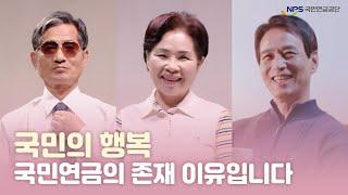 2021년 국민연금공단 기관홍보 영상(FULL ver.…