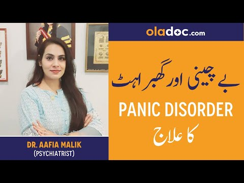 Panic Disorder Treatment Urdu/Hindi| Anxiety Attack بے چینی کی بیماری| Panic Attacks| Mental Health