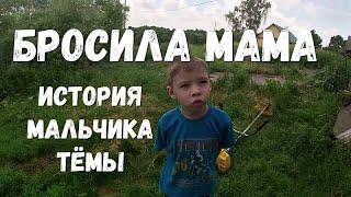 БРОСИЛА МАМА/ИСТОРИЯ МАЛЬЧИКА ТЁМЫ