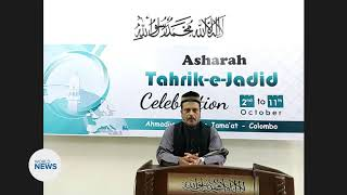 Ahmadi Muslims hold events across Sri Lanka