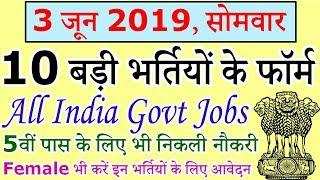 3 जून 2019 की 10 बड़ी भर्तियां #209 || Latest Government Jobs 2019