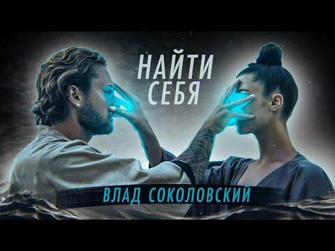 Влад Соколовский - Найти себя (Премьера клипа / 2020)