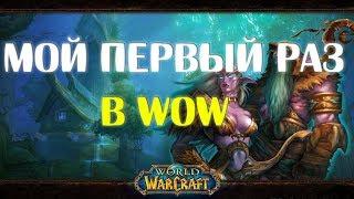 world of Warcraft Classic . Мой первый пвп опыт . Суровая прокачка на квестах . Ясеневый лес