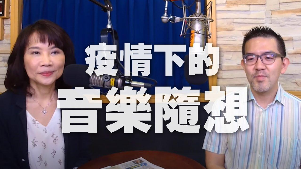 '20.05.04【財經起床號】樂評家焦元溥談「古典音樂專題-疫情下的音樂隨想」 - YouTube