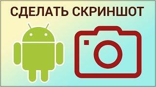 Как сделать скриншот на Android? Снимаем скриншот, используя две кнопки на Андроид