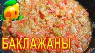 Оочень вкусная Закуска из баклажан от Домохозяйки!