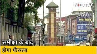 Jammu Kashmir : धारा 144 में छूट का फ़ैसला हालात की समीक्षा के बाद