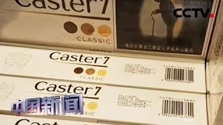 [中国新闻] 蔡办随员走私香烟案侦结 检调起诉二十余人   CCTV中文国际