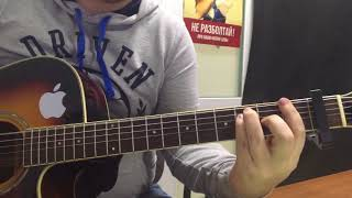 LOBODA - Парень разбор аккордов (гитара аккорды)