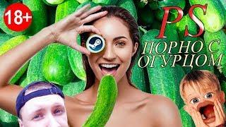 РS | Порно с огурцом | +18