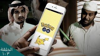 #خدير - الحلقه الثالثة - بوكيمون قو - Pokemon Go