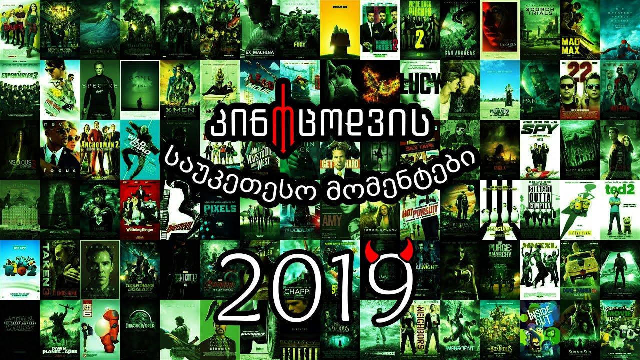 კინოცოდვის საუკეთესო მომენტები – 2019