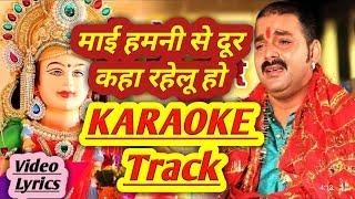माई हमनी से दुर कहा रहेलू हो    bhakti Karaoke Music    with Lyrics By Ram Adesh Kushwaha