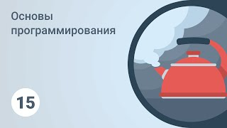 Основы программирования. Карьера программиста. Урок 15 [GeekBrains](https://geekbrains.ru/?utm_source=youtube_geekbrains&utm_medium=social&utm_campaign=youtube_description - наш сайт. Курс