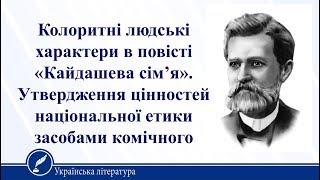 Урок 4. Українська література 10 клас