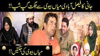 Jab Mian Biwi Raazi To Kya Karenge Faisalabadi Aur Jani!! | Seeti 41 | City 41