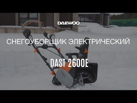 Снегоуборщик электрический DAEWOO DAST 2600E в работе [Daewoo Power Products Russia]из YouTube · Длительность: 1 мин22 с