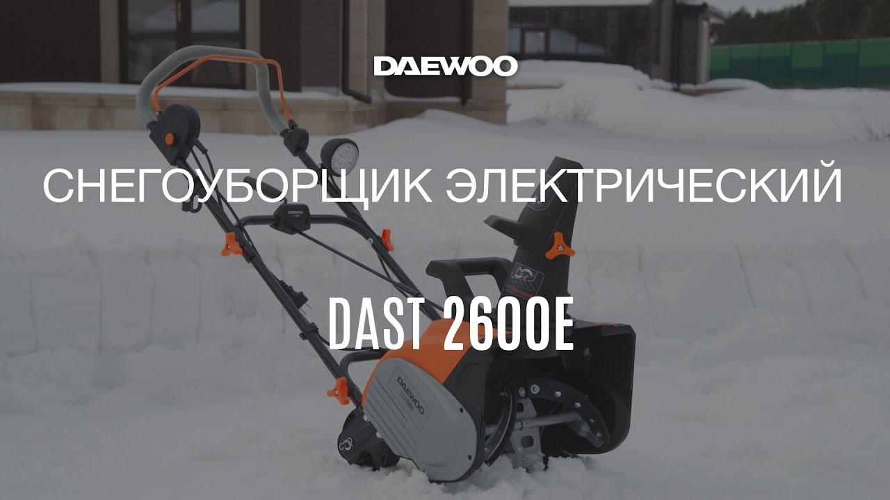 Снегоуборщик электрический DAEWOO DAST 2600E в работе [Daewoo Power Products Russia]