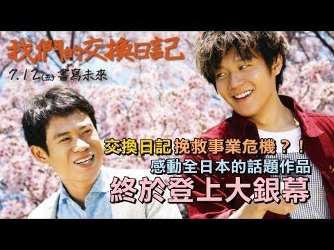 《我们的交换日记》中文版预告,落魄谐星超热血感动物语,7月12日书写未来!