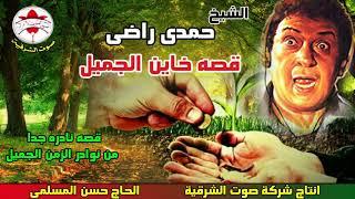 الشيخ حمدى راضى😍 قصه خاين الجميل كامله 😍 قصةموثرة جدا 😍 انتاج صوت الشرقيه