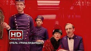 Отель «Гранд Будапешт» - Русский трейлер