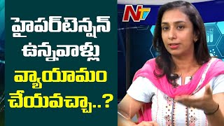 Can Hypertension Patients Do Exercise | Dr Himachala | NTV