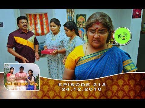 Kalyana Veedu | Tamil Serial | Episode 213 | 24/12/18 |Sun Tv |Thiru Tv