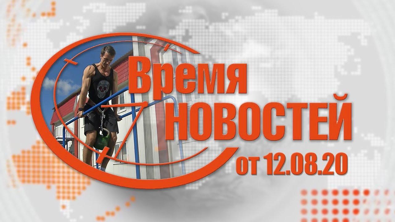 Время Новостей от 12.08.20