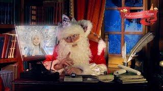 """Трейлер видео поздравления """"Волшебная книга Деда Мороза"""" (www.novogodnee-chudo.ru)"""