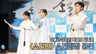 소리꾼 배우들의 소리마당 공연 풀영상!|이봉근 이유리 …