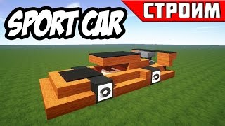 Строим гоночную машину [ФЕРРАРИ СТИЛЬ] - Как сделать машину 1 8(Если вы ищете большой спорт кар / гоночный автомобиль учебник для Minecraft, это видео для вас! Создание хорошего..., 2016-03-20T08:15:58.000Z)