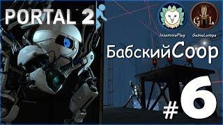 ПРОХОДИМ КАК ПРО! | Portal 2 бабский кооп #6