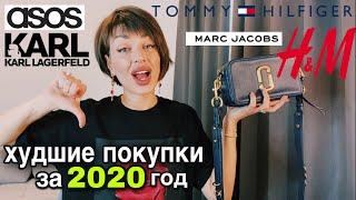 ХУДШИЕ ПОКУПКИ за 2020 год 👎🏻 зачем я это купила 🤦🏻♀️ ASOS, H&M, Mango, Marc Jacobs