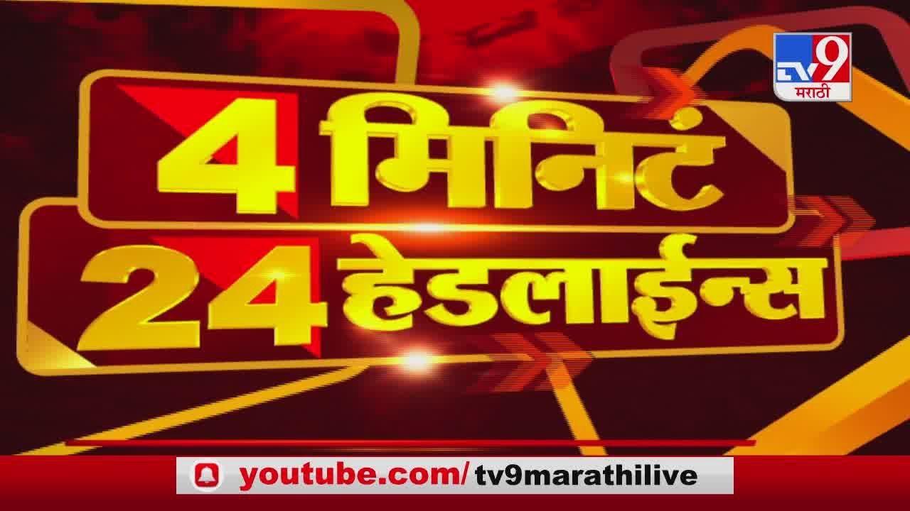 4 म न ट 24 ह डल ईन स 4 Minutes 24 Headlines 30 June 2020 Tv9 Youtube