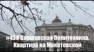 #458 Варшавская Политехника. Квартира на Мокотовской