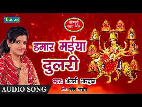 अंजलि भारद्वाज -देवी गीत-हमार मईया दुलरी  Anjali Bhardwaj New bhakti song